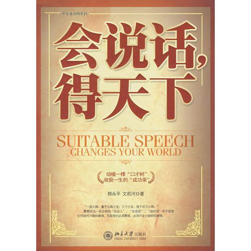 上海张嘴就来演讲口才